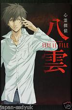 JAPAN Psychic Detective Yakumo Visual File 2010