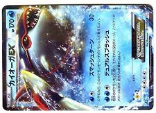 PROMO POKEMON Psycho Drive BW3 KYOGRE EX 015/052R 1ed JAPANESE Mint Condition