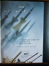 1980'S PUB GIAT ARMEMENTS TERRESTRES CHARS AMX MUNITIONS ORIGINAL ARABIC AD