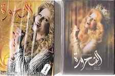al-Shahroura Sabah Movie Life story Carole Samaha Lebanon Egypt NTSC Arabic DVD