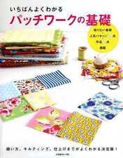 Patchwork Basics - Japanese Craft Book