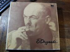 """BULAT OKUDZHAVA  """"SONGS"""" LP VINILE  M40-38867-68"""