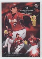 2008 BBM Tohoku Rakuten Golden Eagles #E074 Super Starters Masahiro Tanaka Card