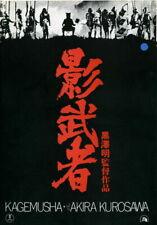 140711 KAGEMUSHA Akira Kurosawa Samurai Kung-Fu Wall Print Poster AU