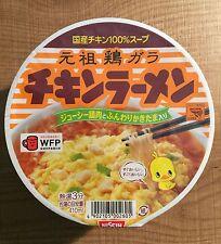 Instant Noodles, Chicken Ramen, Nissin, Japanese Ramen, 85g cup