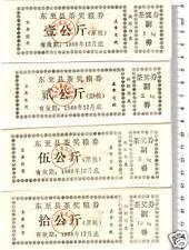 Tea Ration Coupon 4 pieces, 1988 China Dong-Zhi County