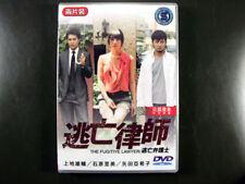 Japanese Drama The Fugitive Lawyer