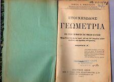 geometria  - testo in greco moderno - 1927 -