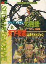 "SEGA MEGA DRIVE MD GENESIS""ADVANCED DAISENRYAKU/TENKA FUBU OFFICIAL GUIDE BOOK"""