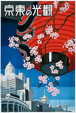 Japanese Travel Poster, Vintage Tokyo Lantern, Museum Japan Art, Canvas Print