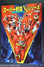 JAPAN Super Sentai VS Series Guide book: Chou-Kiroku File OOP