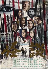 Kaidan vintage Japanese movie poster