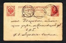 Russland P27 Bahnpost Bedarf (DA23)