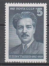 RUSSIA SU 1987 **MNH SC#5598 P.P. Postyshev (1887-1939)