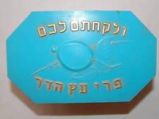 Jewish judaica ethrog (citron) plastic box etrog