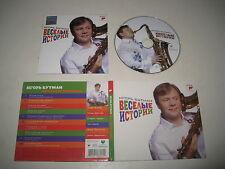 Игорь Бутман /Веселые истории (SONY CLASSICAL 88697188572) CD ALBUM