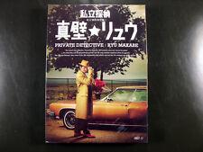 Japanese Movie Drama Private Detective Ryu Makabe DVD