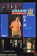 "JAPAN Jun Matsumoto/Arashi Photo book ""Complete Otakara Photo File: The Tops"""