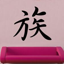KANJI SIMBOLO DI FAMIGLIA Decalcomania In Vinile Adesivo Parete Arte Cinese segno massime