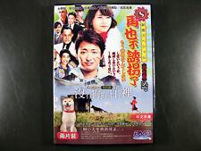 Japanese Drama Inu No Kieta Hi + Mou Yuukai Nante Shinai