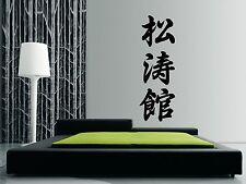 Lo Shotokan Wall Art Adesivo, Giapponese Kanji-Arti Marziali-Murale, Decalcomania, Regalo
