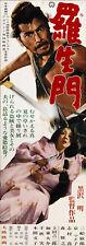 Akira Kurosawa's Rashômon 1950 Japanese movie poster print