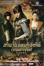 THE LEGEND POSTER-BAE YONG JOON, LEE JI AH, MOON SO RI