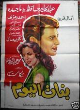 The Girls of Today بنات اليوم Abdel Halim Hafez Egyptian Arabic Film Poster 50s
