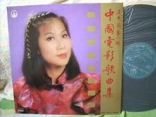 a941981 奚秀蘭 Stella Chee Fung Hang Volume 8 LP 中國電影歌曲集