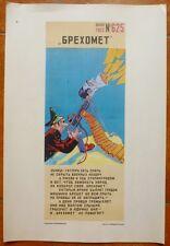 1977 RUSSIAN POSTER WW2 ANTI-GERMAN FASCISM-HITLER-GOEBBELS WAR WINDOWS TASS ART