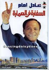 Adel Emam, Dalia Buheri: Sifara fil 3imara Politics Arabic NTSC Comedy Movie DVD