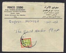 "SAUDI ARABIA-PALESTINE 1970 ""RIYADH NO. 9"" TYING 11 p. DAM SAUD S.G. 567 ON ADV."