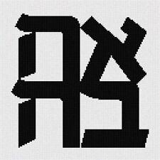 Ahava Needlepoint Kit or Canvas (Heart/Jewish/Judaica/Wedding)