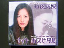 Japanese Drama Night Hospital VCD