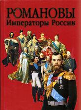 The Romanov. The Emperors of Russia.Романовы. Императоры России.Brand New