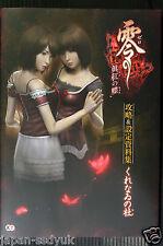JAPAN Fatal Frame,Project Project Zero 2 Wii,Zero Shinku No Chou: Guide Book
