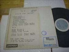 a941981 Leslie Cheung Promo LP Single 張國榮 側面 45 RPM