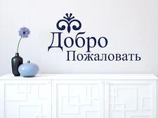 Wandaufkleber Wandtattoo Tattoo für Flur Eingang Willkommen russisch Deko