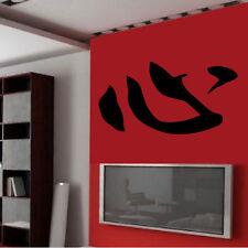 "Sticker mural Signe Chinois ""Coeur"" - Texte - Choix taille et couleur"