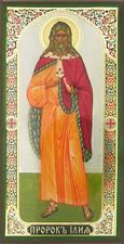 "Russian wood icon Prophet St Elias /Ilias/ 5""x2 1/2"""