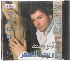 Rabi3 el Asmar: Salam el 3ain, Bahr el Shoq, Akher Dam3a, Ahl el Hara ~ARABIC CD