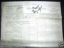 Al Ahdul' Jadid جريدة العهد الجديد Arabic Vintage Syrian Newspapers 1928 Oct. 3