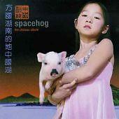 "SPACEHOG-""CHINESE ALBUM""-ALTERNATIVE GLAM ROCK-BRAND NEW CD 1998"