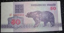 Belarus 50 rublei Black grisley bear animal banknote