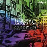 Notenshun - Traffic (CD 2005) SEALED DIGIPAK -11 TRACKS