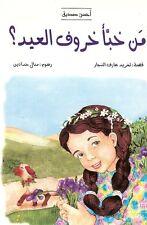 Who Hid the Eid Lamb : Arabic Bedtime Children's Book