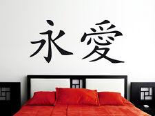 chinesisch: ewige Liebe - Asien Schrift Schriftzeichen Wandaufkleber WandTattoo