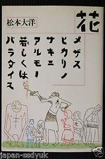 JAPAN Taiyou Matsumoto manga: Hana/Mezasu hikari no saki ni arumono Moshiku ha