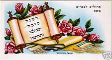 Rare Jewish Rosh Ha-Shanah New Year GIft Card w/Torah Bible, Tallit Tallis Talis