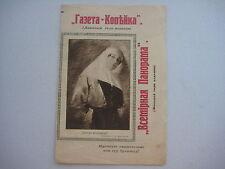 "Magazine ""Worldwide Review"" & Newspaper ""Kopeika"" Photo Booklet. Petrograd 1916"